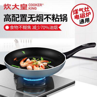 炊大皇煎锅平底锅不沾锅煎饼锅饼烙锅炒菜锅电磁炉煤气厨房锅具