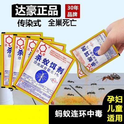 蚂蚁药灭蚁清家用蚂蚁药粉除杀蚂蚁一窝端无毒黑红黄蚂蚁剂全窝端