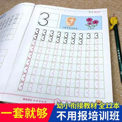 数字描红幼儿园字帖小学生铅笔数字描红本儿童练字帖3-6岁练字本