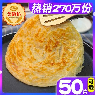美粮坊手抓饼50片-20片面饼皮批发原味手抓饼家庭装早餐饼灌煎饼
