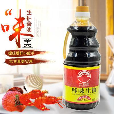 安得利特惠鲜味生抽非转基因酿造酱油味极鲜家用凉拌烹调炒菜包邮