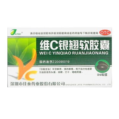 辛凉解表,清热解毒。用于流行性感冒引起的发热头痛、咳嗽、口干、咽喉疼痛。