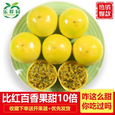 【13.8元抢20000件,抢完恢复14.8元】台湾黄金百香果大果5斤3斤12个热带孕妇新鲜水果黄色皮鸡蛋果批发