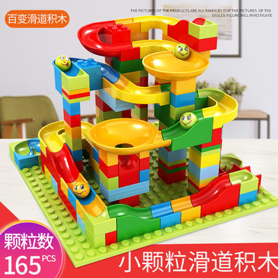 儿童积木玩具兼容乐高积木小颗粒益智拼装百变滑道玩具男孩女孩