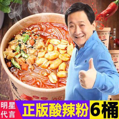 正版嗨吃家酸辣粉 网红自热小火锅 明星代言清真款红薯细粉酸辣粉