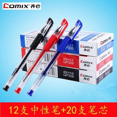 中性笔0.5mm签字笔12支+20笔芯碳素笔办公用品黑色水笔考试笔