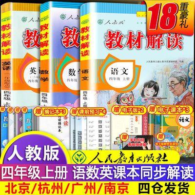 教材解读四年级上册语文数学英语书同步训练教材全解人教版2019新