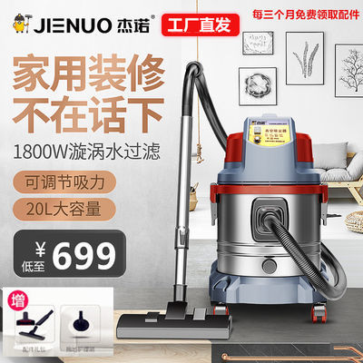 杰诺508T家用吸尘器装修粉尘美缝水过滤大功率1800W干湿两用无耗