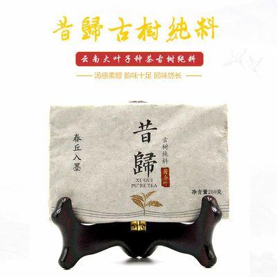 2018年头春昔归古树茶 300纯料 普洱生茶 黄金叶 茶砖250g