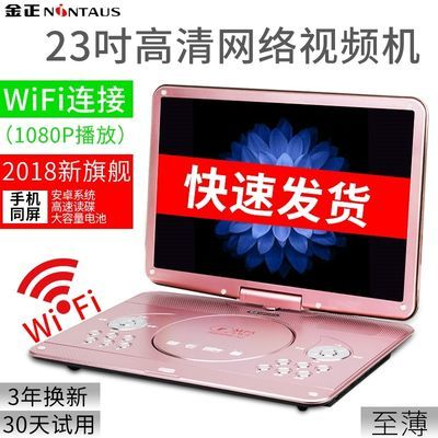 金正25寸网络WIFI儿童学习dvd影碟机播放机高清家用老人视频机EV