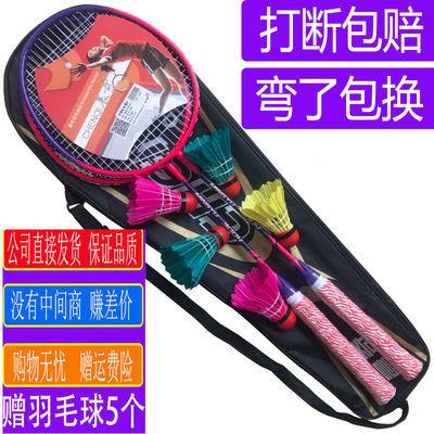 羽毛球拍双拍2支装成人学生耐打女生初中一体拍套装带羽毛球粉色
