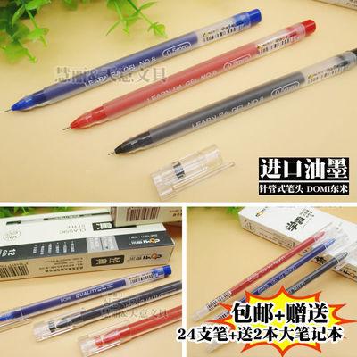 东米DM-1011大容量书写三角杆考试笔中性笔0.5mm一次性水笔签字笔