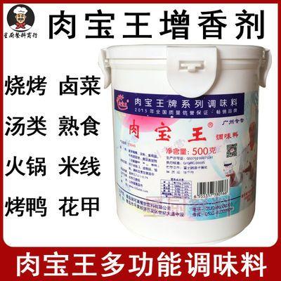 瑞可莱肉宝王肉香王美国肉宝王馅料烧烤香料粉卤味增香剂去奖卡