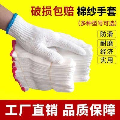 【亏本促销】棉线劳保手套耐磨修车工业加厚批发厂家直销男女工地