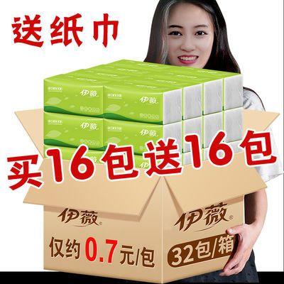 【大规格32包】16包木浆纸巾抽纸批发整箱妇婴面巾纸家用餐巾纸