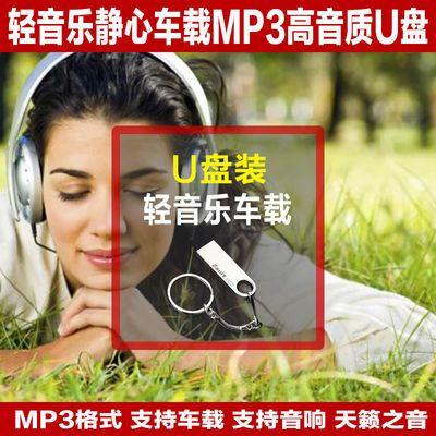 静心音乐车载U盘优盘MP3纯音乐古典音乐舒缓轻音乐钢琴曲宁静乐曲