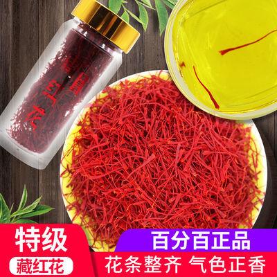 藏红花 西臧红花1/2/5g正宗精选特级伊朗正品瓶装泡茶西藏西红花