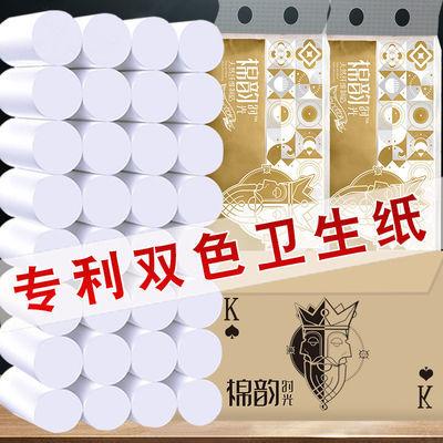 【双色卷纸】48卷32卷12卷卫生纸批发家用卷纸手纸木浆纸巾厕纸