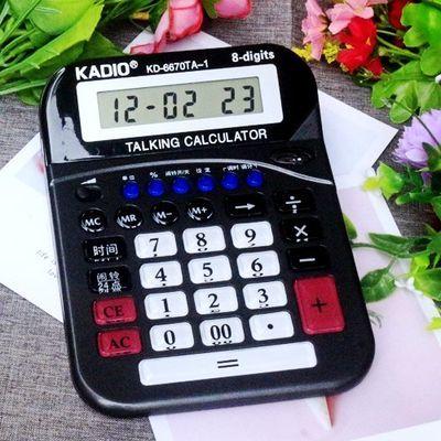 真人发音报数计算器 多功能水晶键语音计算器财务专用大号 计算机