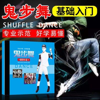 墨尔本Seve曳步舞 鬼步舞广场舞教程教学正版高清DVD光盘家用碟片