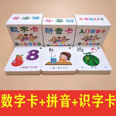识字卡片拼音卡片数字卡片早教书宝宝学汉字儿童认字卡片看图识字