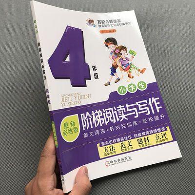 新版小学四年级语文阅读理解训练 人教版4年级课外短文训练写作书