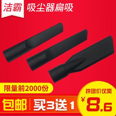 吸尘器配件扁吸洁霸超宝BF501/502通用吸头长吸头扁吸嘴鸭嘴44mm