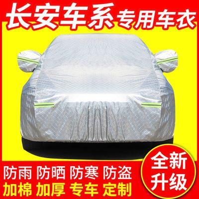 长安CS35 75 15 95 55逸动xt专用汽车衣车罩车套防晒防雨隔热遮阳