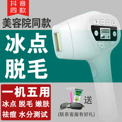 Freezing point laser hair removal equipment household no