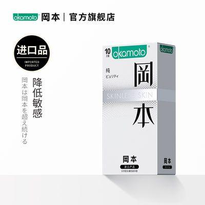 【正品旗舰店】冈本SKIN纯避孕套超薄安全套10片 情趣成人性用品
