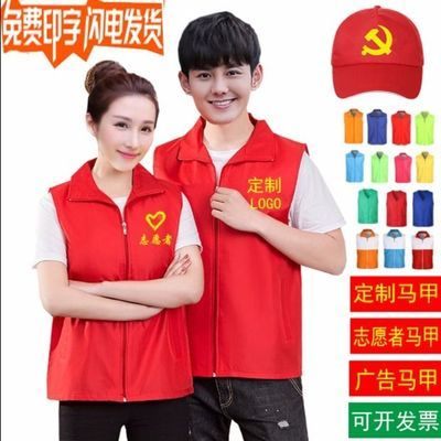 志愿者马甲定制红色义工工作服定做超市促销活动广告马甲印字log