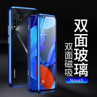 华为nova5手机壳双面玻璃nova5/5i全包防摔男pro金属保护套万磁王