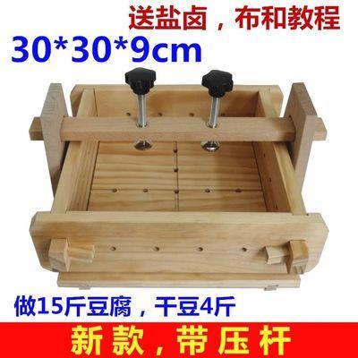 带压杆商用特大号可做15斤豆腐盒子 豆腐模具  家用豆腐框 可拆卸