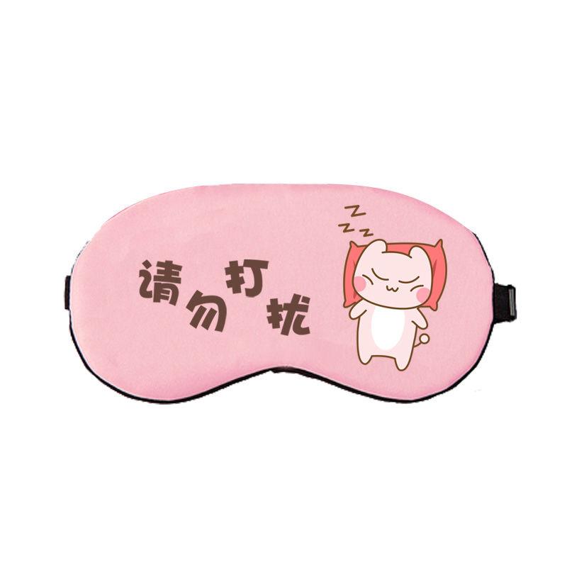 【纯棉可调大小】眼罩女学生韩版可爱睡眠遮光睡觉成人儿童男冰袋