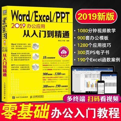 word excel ppt电脑办公软件教程书籍2019 office公式与函数大全