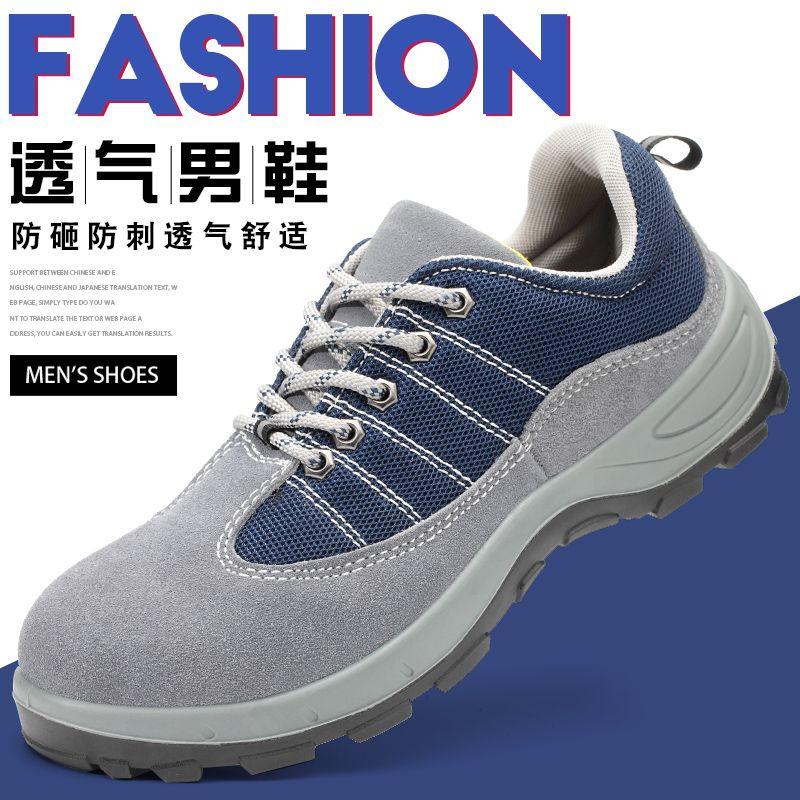 透气舒适劳保鞋注射鞋底防砸防刺穿耐磨安全鞋防护鞋