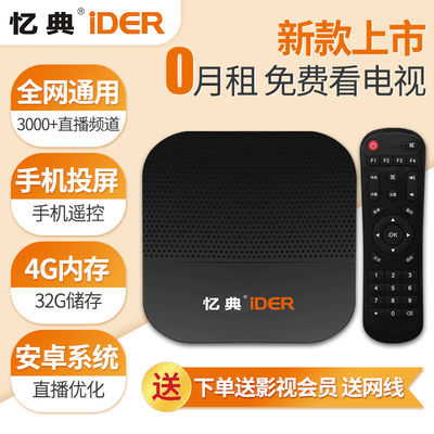 忆典高清网络机顶盒免费看电视机顶盒无线网络安卓全网通机顶盒