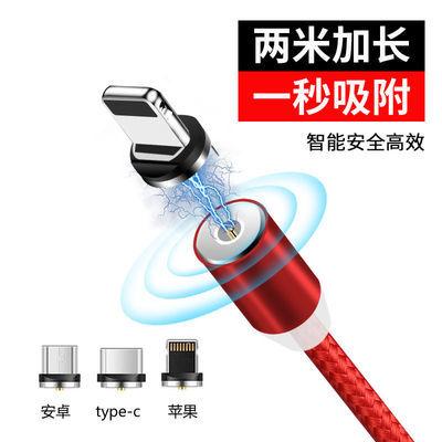 苹果磁铁磁吸数据线快充安卓vivo手机oppo充电线充电器type-c小米