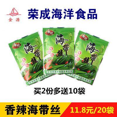 【买2份送10袋】海婷香辣海带丝20袋/开袋即食海带块咸菜麻辣零食
