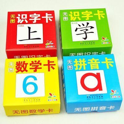 81张盒装幼儿早教无图识字卡片学前儿童数学拼音认字卡学龄前卡
