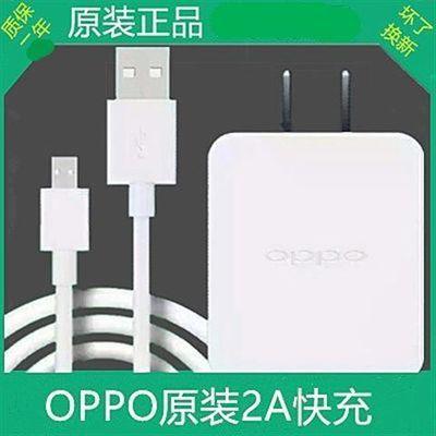 OPPO A31 A33 A37MA53速充插头手机闪冲快直充电器头数据线2A原装