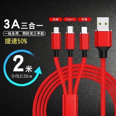 快充一拖三数据线USB车载三合一充电线苹果华为小米安卓Type-C线