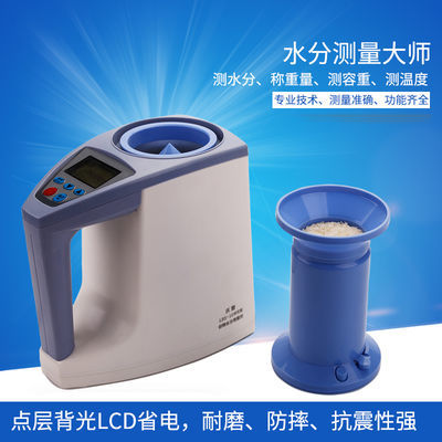 上海绿洲粮食水分测定仪水分快速测量仪检测仪水份仪杯式测水仪