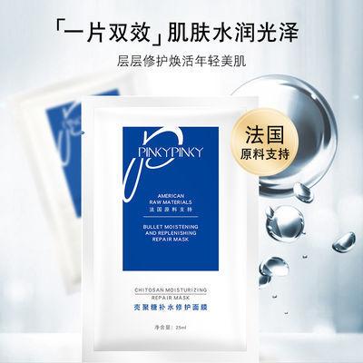 【友佳人】正品缤肌法国壳聚糖男女 玻尿酸保湿修护控油面膜+补水