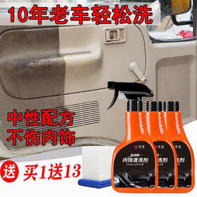 内饰清洗剂多功能无泡沫清洁剂汽车家居顶棚皮革强力去污洗车用品