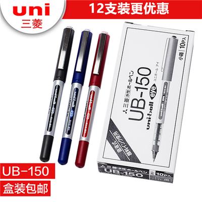 包邮 日本三菱UNI签字笔UB-150直液式水笔水性笔UB150中性笔 盒装