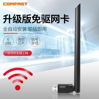 COMFAST免驱USB无线网卡穿墙台式机笔记本外置WIFI信号发射接收器