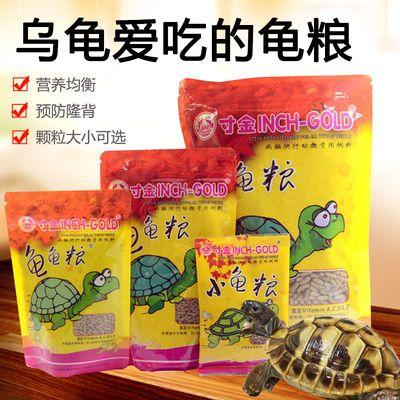 龟粮寸金龟粮正品龟食巴西龟饲料乌龟饲料龟粮寸金龟龟粮草龟饲料