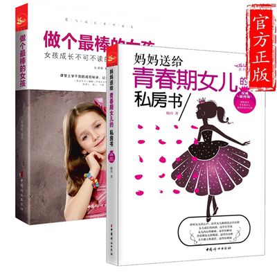 正版书籍做个最棒的女孩父母送给青春期女儿私房书女孩的成长礼物