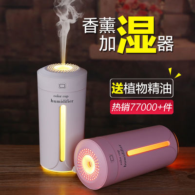空气加湿器卧室静音办公室家用车载净化增湿气喷雾创意迷你香薰灯